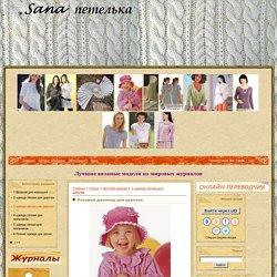 Розовый джемпер для девочки - 3 одежда лёгкая для девочек - Детская одежда - Каталог альбомов - SANA петелька