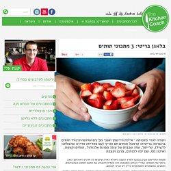 בלאגן בריטי עם איילת או: 3 מתכוני תותים