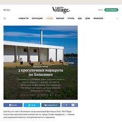 3прогулочных маршрута поХельсинки — The Village — The Village — поток «Выход в город»