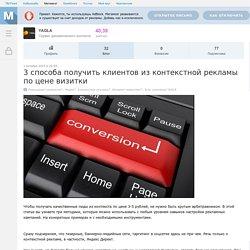 3 способа получить клиентов из контекстной рекламы по цене визитки / Мегамозг