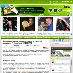Как восстановить планшет, после неудачной прошивки (обновлено 30.06.2011) » Андроид игры и программы для планшетов Acer A500 / A501 бесплатно