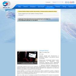 Единый урок безопасности в Интернете пройдет в российских школах 30 октября