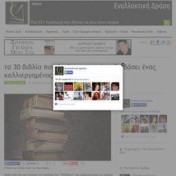 Τα 30 βιβλία που θα έπρεπε να έχει διαβάσει ένας καλλιεργημένος άνθρωπος
