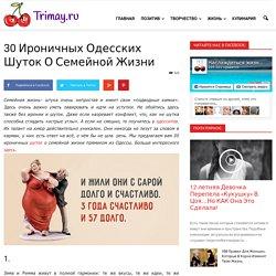 30 Ироничных Одесских Шуток О Семейной Жизни