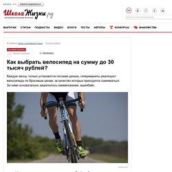 Как выбрать велосипед на сумму до 30 тысяч рублей?