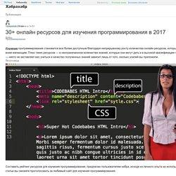 30+ онлайн ресурсов для изучения программирования в 2017
