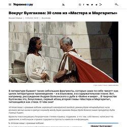 Вокруг Булгакова: 30 слов из «Мастера и Маргариты»