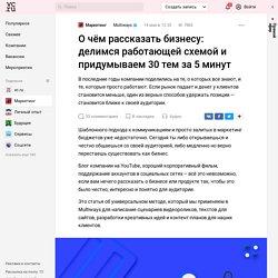О чём рассказать бизнесу: делимся работающей схемой и придумываем 30 тем за 5 минут — Маркетинг на vc.ru