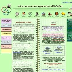 Математические кружки при ФМЛ №30