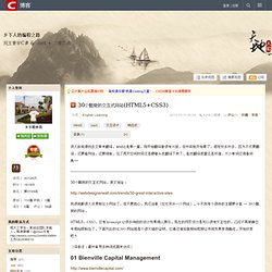 30個酷斃的交互式網站(HTML5+CSS3) - 鄉下人的編程之路- 博客頻道- CSDN.NET