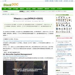 30個酷斃的交互式網站(HTML5+CSS3)_人人IT網