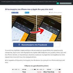 30 λειτουργίες του iPhone που η Apple δεν μας είπε ποτέ - Τι λες τώρα;