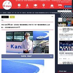 單程只需要30分鐘! 搭乘連接『關西國際機場』與神戶的「神戸-關西國際機場海上高速船」,使您的關西旅程更有效率!!|向台灣分享大阪的魅力所在!大阪・關西自由行信息網站O-share