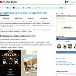 30 красивых сайтов агенств недвижимости