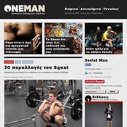 30 παραλλαγές του Squat - Body - MEN S ONLY