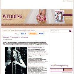 Wedding-magazine.ru - все о свадьбе для невест!
