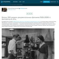Более 300 редких документальных фильмов 1926-2008 гг. выложены в сеть: philologist