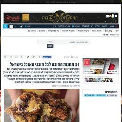 31 תחנות החובה לכל חובבי האוכל בישראל