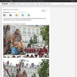 Марионетки-гиганты (32 фото) » ZizA.Qip.rU