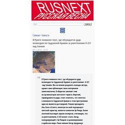 В Рунете появился текст, где обсуждается удар возмездия по Саудовской Аравии за уничтожение А-321 над Синаем