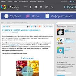 33 сайта с бесплатными изображениями