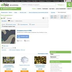 Купить ткани камуфляжные Украина недорого оптом или в розницу у 33 поставщиков