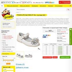 Туфли, код товара: 3381. Купить Туфли в Киеве. Магазин детской обуви Задавака.