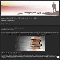 Ανθολόγιον Ψυχολογία, Φιλοσοφία, Παιδεία