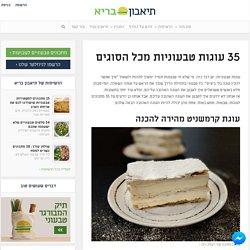 35 עוגות טבעוניות מכל הסוגים