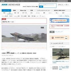 4月9日: 自衛隊F35A戦闘機 レーダーから機影消え連絡途絶 青森沖