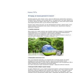 35 порад, як можна допомогти планеті .: Ресурсний центр ГУРТ