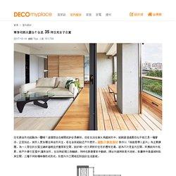 單身宅的大露台!台北 35 坪日光女子公寓 - DECOmyplace 室內設計裝潢與居家佈置社群