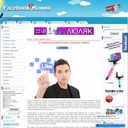 35 правила за Facebook които е добре да спазвате - Фейсбук новини - Фейсбук новини - Фейсбук Мания - Facebook Mania!