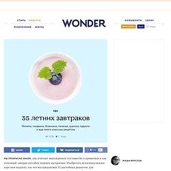 35 летних завтраков — Wonderzine — Wonderzine — поток «Еда»