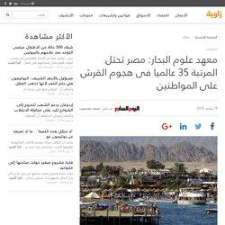 (منوعات) مصر تحتل المرتبة 35 عالميا فى هجوم القرش على المواطنين