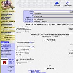 ТУ 36.22.19.05-005-85 Устройства отборные для измерения давления. Технические условия