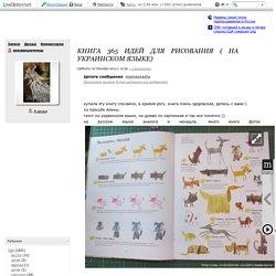 книга 365 идей для рисования ( на украинском языке). Обсуждение на LiveInternet - Российский Сервис Онлайн-Дневников