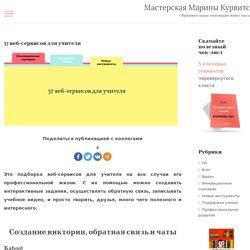 37 веб-сервисов для учителя на все случаи жизни
