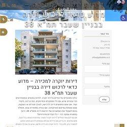 """דירות יוקרה למכירה - מדוע כדאי לרכוש דירה בבניין שעבר תמ""""א 38"""