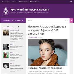 Насилие: Анастасия Ходырева - журнал Афиша № 381 Сильный пол - ИНГО. Кризисный центр для женщин