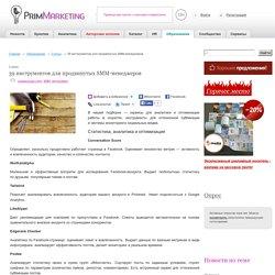 39 инструментов для продвинутых SMM-менеджеров — В мире — Реклама и Маркетинг - Приморский край - Владивосток