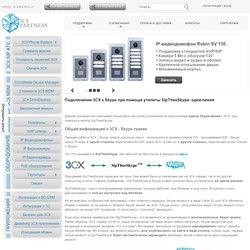 Подключение 3CX к Skype при помощи утилиты SipTheeSkype: одна линия