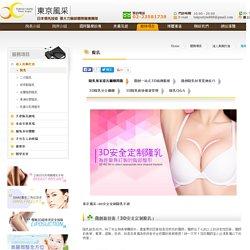 3D安全定制隆乳|亞洲隆乳權威醫師張大力-東京風采整形外科診所