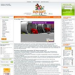 Скачать 3D Энерготехника 3.0 для Autocad 2007. С комплектом 3D моделей (2005-2009)
