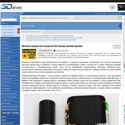 Делаем недорогой лазерный 3D-сканер своими руками / Мастерская