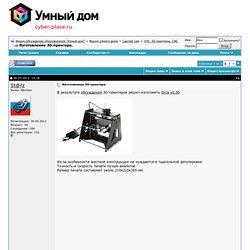 """Изготовление 3D-принтера. - Форум обсуждения оборудования """"Умный дом"""""""