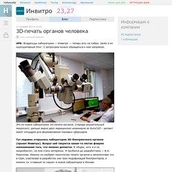 3D-печать органов человека / Блог компании Инвитро