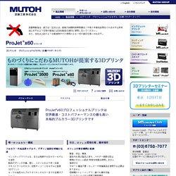 3Dプリンタ プロフェッショナルモデル(石膏パウダータイプ):製品情報:武藤工業株式会社