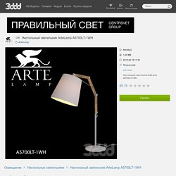 3d модели: Настольные светильники - Настольный светильник ArteLamp A5700LT-1WH