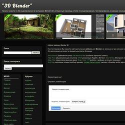 """3D Blender"": Addons (аддоны) Blender 3D"